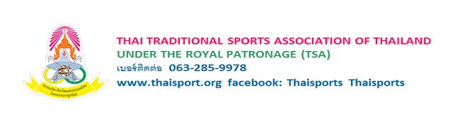สมาคมกีฬาไทยแห่งประเทศไทย ในพระบรมราชูปถัมภ์